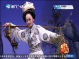 太子别传(1)斗阵来看戏 2019.04.05 - 厦门卫视 00:50:18