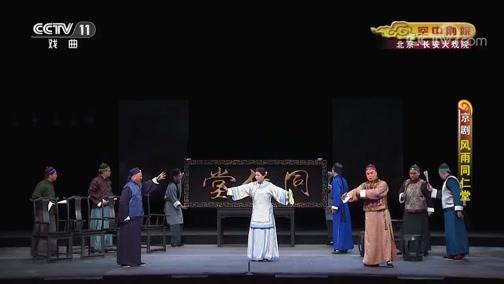 评书西汉演义(第67集) 演播:梁�� 名家书场 20200605