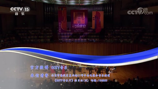 """《CCTV音乐厅》 20190407 """"漫步经典""""系列音乐会(71) """"弓弦盛宴——小提琴名家荟萃""""音乐会(上)"""