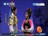 太子别传(4)斗阵来看戏 2019.04.08 - 厦门卫视 00:48:46