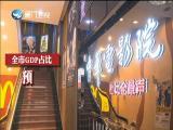 """文化+金融 产业创新一""""鹭""""向好 两岸直航 2019.04.09 - 厦门卫视 00:29:10"""