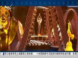 午间新闻广场 2019.04.10 - 厦门电视台 00:21:09