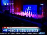 两岸新新闻 2019.04.13 - 厦门卫视 00:28:56