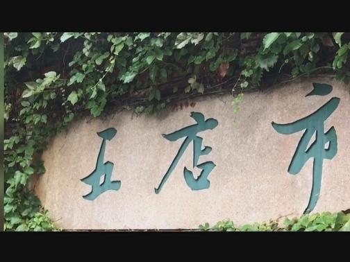 【看见闽西南】晋江民俗 00:00:13