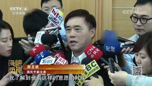 [海峡两岸]国民党人士:郭台铭有党员身份
