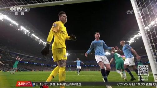 """[欧冠]VAR决定比赛 两次判罚""""杀死""""蓝月亮"""
