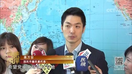 [海峡两岸]国民党内争论:推郭台铭还是拱韩国瑜