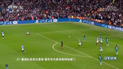 [冠军欧洲]孙兴慜梅开二度 热刺淘汰曼城晋级四强