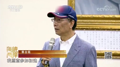 [海峡两岸]郭台铭:愿参加国民党初选 不接受征召