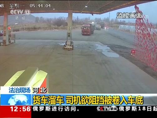 [法治在线]河北 货车溜车 司机欲阻挡被卷入车底