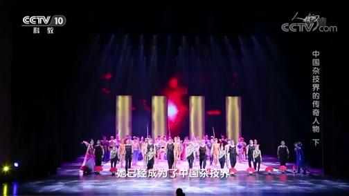 《人物》 20190419 中国杂技界的传奇人物(下)