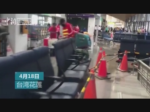 台湾花莲地震致17人受伤 台北楼房倾斜高铁暂停运 00:00:57