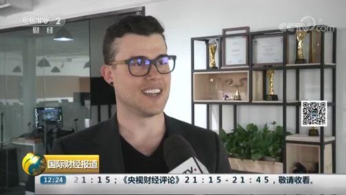 [国际财经报道]北京国际片子节:虚拟实际片子单位受存眷