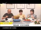 炫彩生活(美食汽车版) 2019.04.21 - 厦门电视台 00:15:17