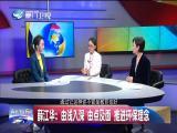 两岸共同新闻(周末版) 2019.04.21- 厦门卫视 00:59:49