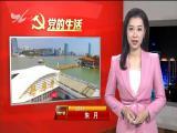 党的生活 2019.04.21 - 厦门电视台 00:15:32