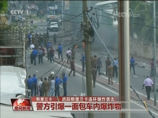 [视频]【追踪斯里兰卡连环爆炸袭击】警方引爆一面包车内爆炸物