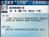 """义务教育""""五四制"""",会更好吗? TV透 2019.04.22 - 厦门电视台 00:25:07"""