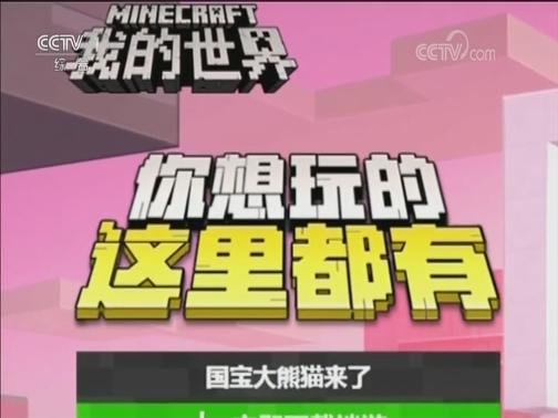 [视频]国家新闻出版署:加强网络游戏用户发布信息监管
