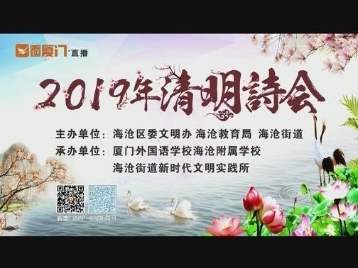 """精彩回看:""""曲水流觞 踏青而行""""2019清明诗会 01:26:10"""
