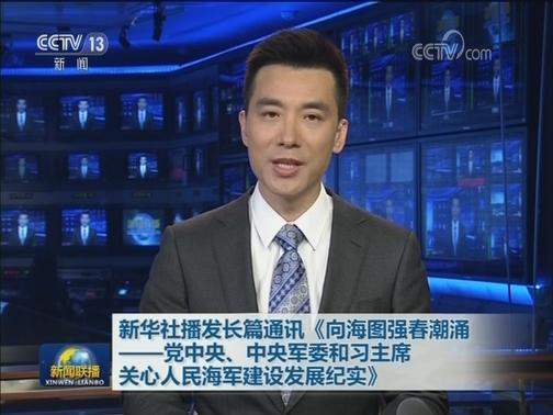 [视频]新华社播发长篇通讯《向海图强春潮涌——党中央、中央军委和习主席关心人民海军建设发展纪实》