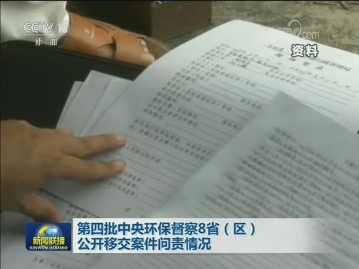 [视频]第四批中央环保督察8省(区)公开移交案件问责情况