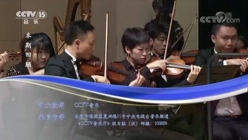 """《CCTV音乐厅》 20190422 """"漫步经典""""系列音乐会(83) 中央音乐学院第十届北京国际室内音乐节闭幕音乐会(上)"""