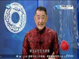 红楼梦(6) 斗阵来讲古 2019.04.23 - 厦门卫视 00:28:55