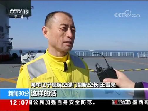 [新闻30分]庆祝人民海军成立70周年海上阅兵活动 各项活动准备已经就绪