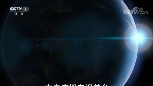 点击观看《《共筑未来》第二集 海纳百川!》