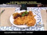 炫彩生活(美食汽车版) 2019.04.24 - 厦门电视台 00:13:21