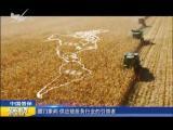 炫彩生活(房产财经版) 2019.04.26 - 厦门电视台 00:11:43