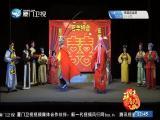 文武状元(1)斗阵来看戏 2019.04.28 - 厦门卫视 00:48:48