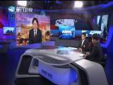 共谋绿色生活 共建美丽家园 两岸直航 2019.04.29 - 厦门卫视 00:29:00