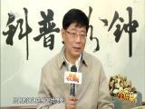 伟大的应用科学——中医 名医大讲堂 2019.05.01 - 厦门电视台 00:29:46
