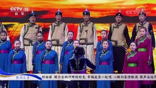 《CCTV音乐厅》 20190502 歌从草原来 内蒙古采风原创歌曲演唱会(下)