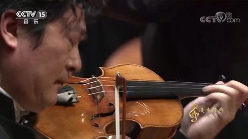 """《CCTV音乐厅》 20190505 """"漫步经典""""系列音乐会(97)吕思清与墨尔本交响乐团音乐会(上)"""