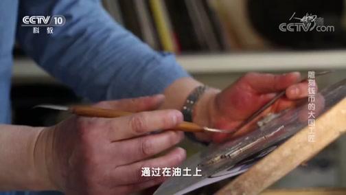 《人物》 20190509 雕刻钱币的大国工匠