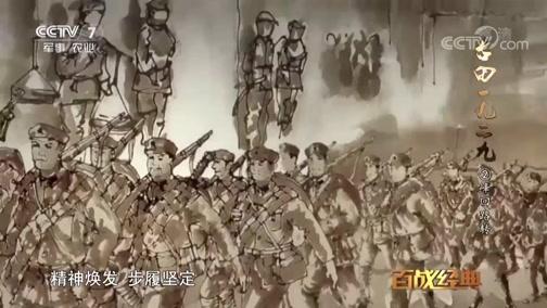 《百战经典》 20190511 古田一九二九 第二集 峰回路转