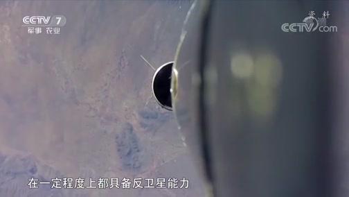 《军事科技》 20190511 破解反卫星武器之谜