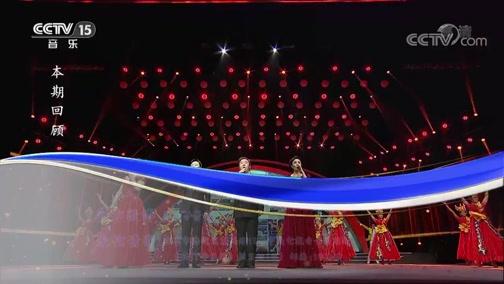 "《CCTV音乐厅》 20190512 ""筑梦新时代·唱响幸福歌"" 2018文艺扶贫歌曲创作汇报音乐会(上)"