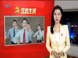 党的生活 2019.05.12 - 厦门电视台 00:15:26