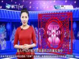 春江明月(4) 斗阵来看戏 2019.05.13 - 厦门卫视 00:49:34