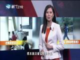 新闻斗阵讲 2019.5.14 - 厦门卫视 00:24:19