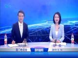 厦视新闻 2019.5.14 - 厦门电视台 00:24:01
