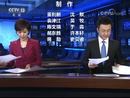 《新闻联播》 20190515 21:45