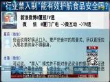 """""""行业禁入制""""能有效护航食品安全吗? TV透 2019.05.15 - 厦门电视台 00:24:58"""