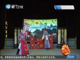 包公自责(2) 斗阵来看戏 2019.05.15 - 厦门卫视 00:49:43
