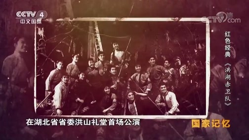 《国家记忆》 20190516 红色经典 《洪湖赤卫队》