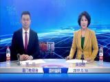 厦视新闻 2019.5.16 - 厦门电视台 00:24:24